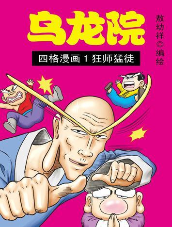 乌龙院四格漫画1-5