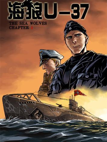 海狼U-37