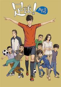 足球!阿达西
